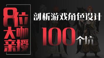 8位一线大咖轮授,行业角色设计的100个坑【原画人】游戏原画