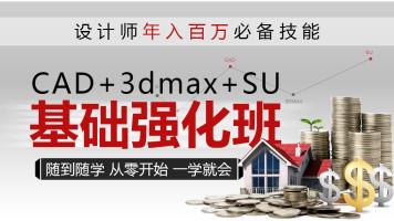 【今晚直播】CAD 3dmax su草图大师vray零基础强化班