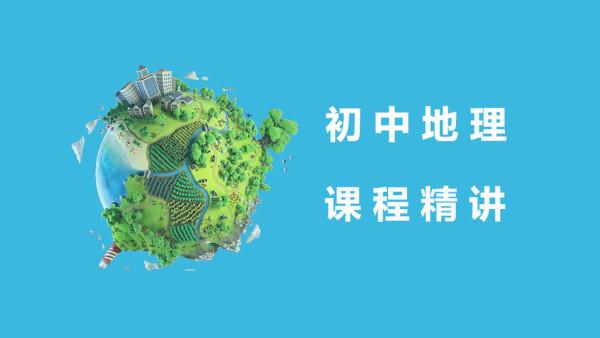 初二地理八年级地理上册课程精讲(商务星球版)
