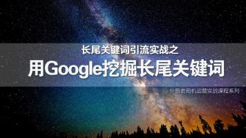 """阿里巴巴国际站/速卖通 """"用Google挖掘长尾关键词"""""""