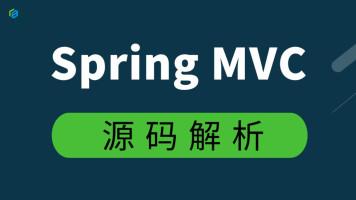 spring mvc源码解析【鲁班学院】