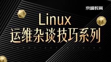 吴光科—Linux运维技巧杂谈系列