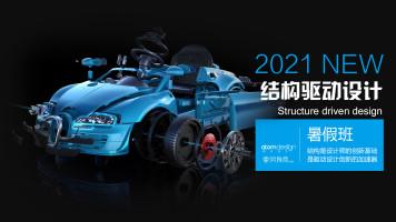 云尚教育-原子设计 2021结构驱动设计班·ProE/Creo