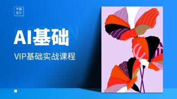 Adobe Illustrator【AI】软件零基础到精通工作实战演习