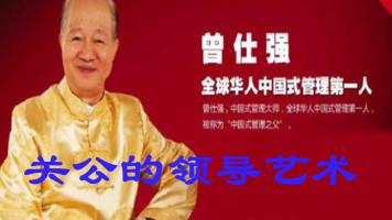 关公的领导艺术(全球华人中国式管理第一人+曾仕强易经大师)