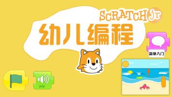 ScratchJr少儿编程 jr讲故事-11沙滩景色
