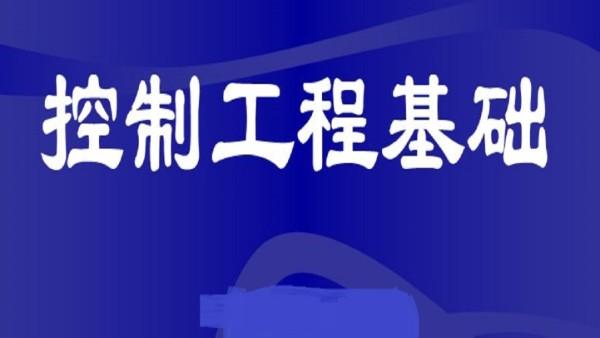 机械控制工程基础(全29讲)【理工学社】