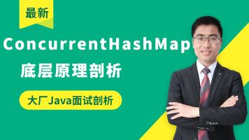 【拉勾教育】ConcurrentHashMap底层原理 - Java面试剖析
