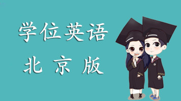 2021成人学士学位英语三级北京版,0基础通关,会持续更新课程