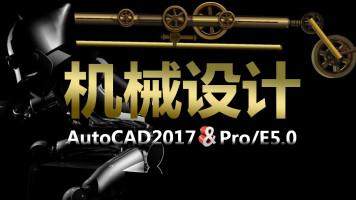 AutoCAD2017+ProE5.0视频教程二维机械制图三维工业机械设计在线