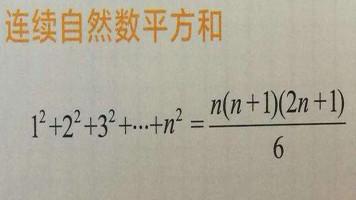 连续自然数平方和公式及证明(单三步)(智慧教学张志杰)