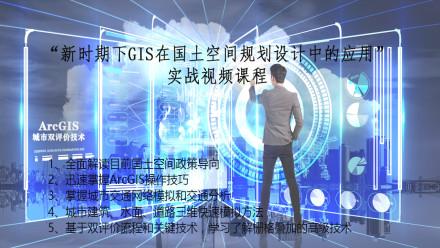 """""""新时期下GIS在国土空间规划设计中的应用""""实战课程宣传片"""