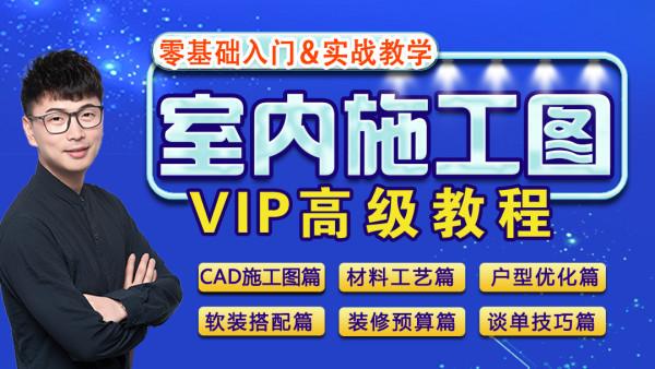 施工图VIP高级班/量房/CAD立面/节点/工艺材料/预算