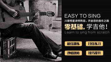 零基础学吉他-快速入门吉他演奏