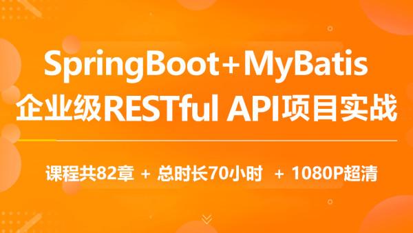 javaweb教程springboot/mybatis/restfulapi/mysql/零基础企业级项目