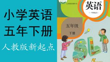 人教版小学英语五年级下册在线学习