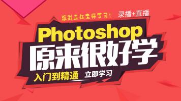 PhotoShopCC  零基础入门到精通视频教程(高清录播课程)
