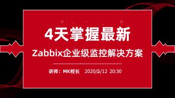 Zabbix企业级监控实战/Linux运维/学神/云计算/架构/服务