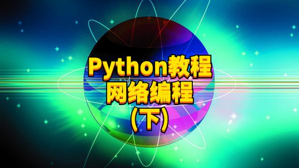 网络编程_Python教程(下)