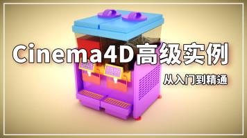 Cinema4D高级案例入门到精通