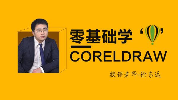 coreldraw教程,零基础学CDR快速提高,系统、全面、深入、专业的学习