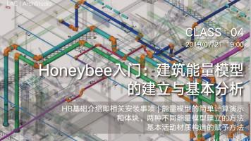 Honeybee入门:建筑能量模型的建立与基本分析