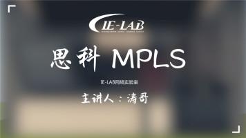 思科详讲MPLS专题课【IELAB】