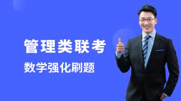 2022考研管理类联考综合数学强化刷题【MBA、MPAcc、MPA、MEM等】