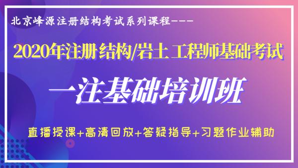【北京峰源】20一级注册结构/岩土基础考试(公共+专业基础)培训班
