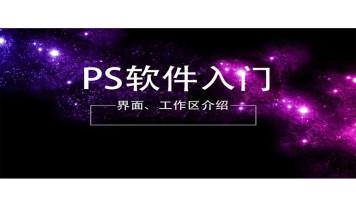 ps软件入门初级-ps认识、工具使用【淘金商学院】