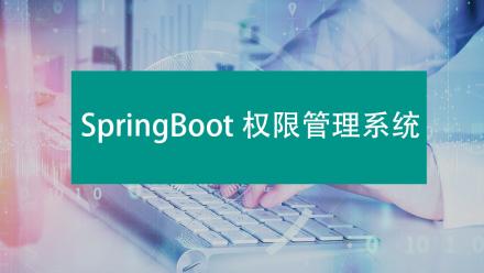 项目实战-SpringBoot权限管理系统