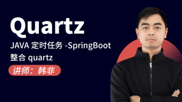 Java定时任务解决方案-SpringBoot整合Quartz【图灵学院】