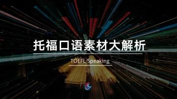 托福TOEFL口语素材大解析