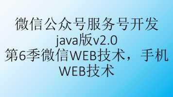 微信公众号服务号开发java版v2.0第6季微信WEB技术,手机WEB技术
