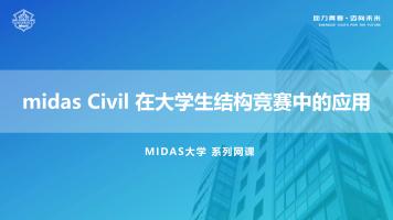 midas Civil在大学生结构竞赛中的应用