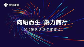 2019年度机构峰会:向阳而生 聚力前行