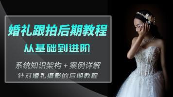 婚礼摄影婚礼跟拍PS/ACR后期调色转档处理教程零基础快速入门