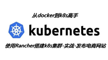 K8s/Linux/Docker/-使用Rancher搭建K8s集群-实战-发布电商网站