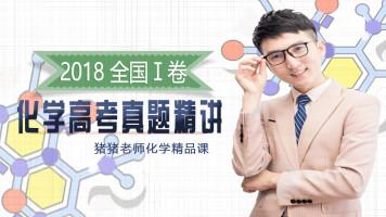 2018全国Ⅰ卷化学高考真题精讲【附真题打印版】