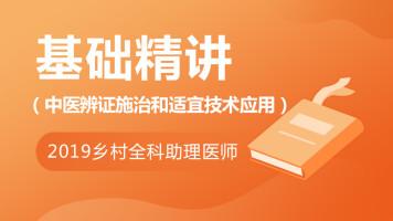 乡村全科:中医辨证施治和适宜技术应用占比30%该如何学?