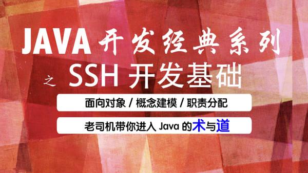 【李腾飞】Java开发经典系列(五)- SSH开发基础