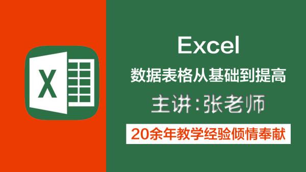 办公软件之Excel数据数据处理零基础到提高