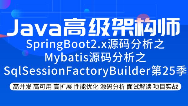 Mybatis源码分析之SqlSessionFactoryBuilder第25季