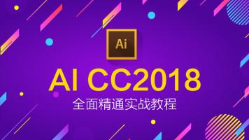 AI CC 2018零基础快速入门到精通