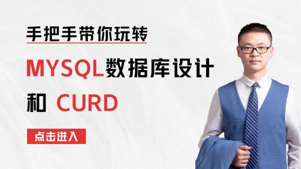 手把手带你玩转MySQL数据库设计和CURD