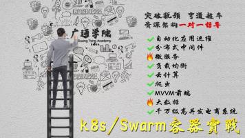 《k8s/Swarm实战-Docker技术进阶》