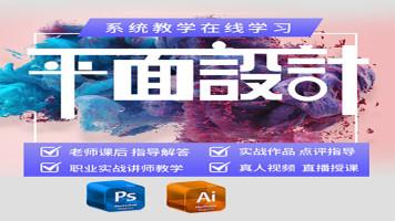 PS AI/色彩/版式/字体/海报/画册/折页/包装/logo/VI平面进阶课程