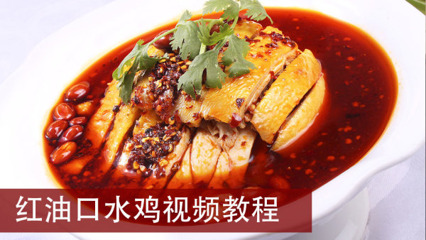 川菜凉菜 口水鸡视频教程