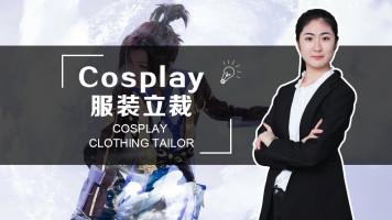 Cosplay服装立裁制作