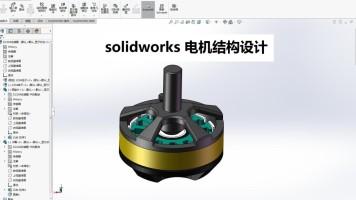 Solidworks 电机结构设计